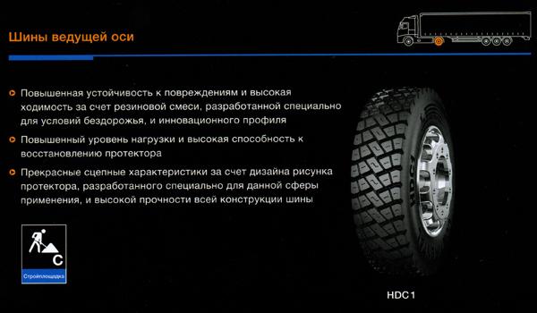 грузовые шины Continental