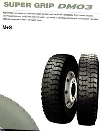 грузовые шины Hankook