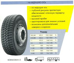 грузовые шины Kormoran